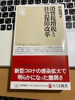 image税と社会保障の本.jpeg